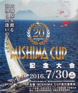 mishimacup-poster_20160730